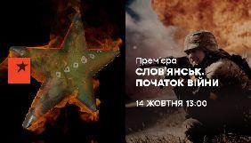 14 жовтня - телепрем'єра документальної стрічки «Слов'янськ. Початок війни»