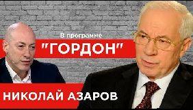 Нацрада перевірить «Наш/Максі-ТВ» через інтерв'ю Азарова Гордону