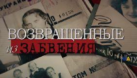 На UATV стартує цикл сюжетів «Повернуті із забуття»