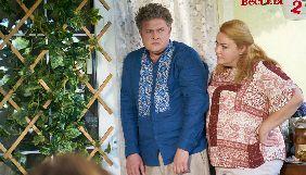 Film.ua презентував трейлер комедії «Скажене весілля 2»