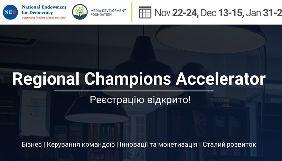 До 30 жовтня  —  реєстрація на Regional Champions Accelerator