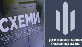 Розгляд апеляції «Схем» на рішення щодо доступу до даних журналістів відбудеться 25 жовтня