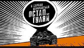 Презентовано тизер комедії «У справу втручається Остап Гуляй» (ВІДЕО)