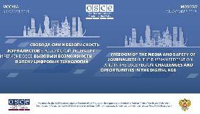 ОБСЄ проведе в Москві конференцію з питань свободи ЗМІ за участю Лаврова