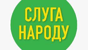 Депутати від «Слуги народу» на своєму засіданні підтримали рішення не брати участь в ефірах росТБ