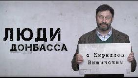 Кирило Вишинський зняв пропагандистський серіал «Люди Донбасу»