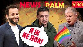 Зеленський - не лох, Дубінський «зашкварює» поліграф, Червоненко каже, що Гончарук їздив на гей-прайди / Ньюспалм #30