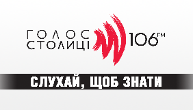 Радіо «Голос Столиці» тимчасово призупинило мовлення