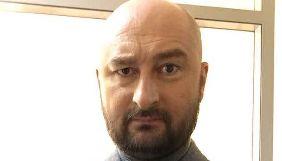 Аркадій Бабченко заявив, що покинув Україну