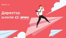Незалежна асоціація телерадіомовників оголосила конкурс на посаду директора UMES