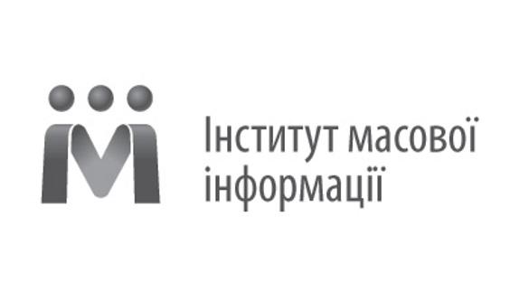 За 10 місяців 2019 року зафіксовано 208 порушень свободи слова - ІМІ