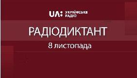 Радіодиктант національної єдності 2019: де слухати, дивитися і куди надсилати