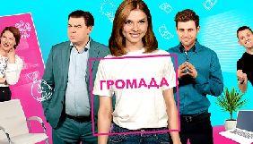 На НЛО TV оголосили дату прем'єри ситкому «Громада»