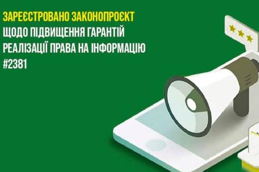 До Верховної Ради внесли законопроєкт про вдосконалення у сфері доступу до інформації
