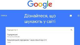 «Радіодиктант» став найпопулярнішим Google-запитом в Україні 8 листопада