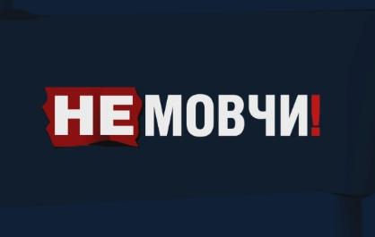 «112 Україна» запускає нове токшоу «Не мовчи!»
