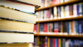 Держкомтелерадіо визначив «Кращу книгу України» 2019 року