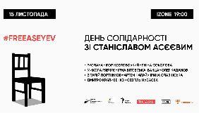У Києві відбудеться День солідарності зі Станіславом Асєєвим