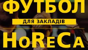 «Медіа Група Україна» створила інтерактивну карту закладів, які легально транслюють «Футбол 1/2»