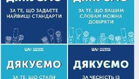 Медійники привітали «Українське радіо» з 95-річчям