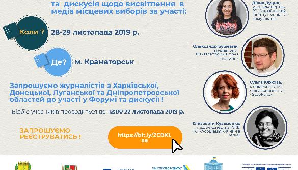 28-29 листопада – форум «Ефективне місцеве самоврядування як запорука демократичної та правової держави» та дискусія щодо висвітлення в медіа майбутніх місцевих виборів