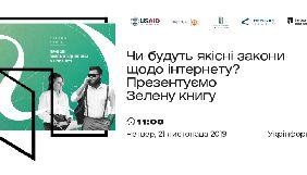 21 листопада - презентація Зеленої книги «Правові взаємовідносини в інтернеті»