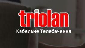 «Тріолан» підвищує тарифи та змінює склад пакету каналів