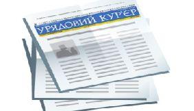 Комітет цифрової трансформації підтримав скасування обов'язкової публікації законів в «Урядовому кур'єрі»