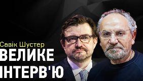 На «Радіо НВ» вийде інтерв'ю Євгена Кисельова із Савіком Шустером
