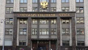 Держдума РФ дозволила визнавати фізичних осіб «іноземними агентами»
