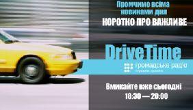 «Громадське радіо» запустило нову вечірню програму DriveTime