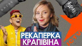 «Багач-бідняк» на ICTV - нужденне шоу мільйонерів