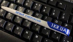 Сайт «Первый Криворожский» відстояв у суді право на торгову марку 1KR
