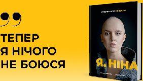 Книга журналістки Яніни Соколової про боротьбу з раком вийде друком у грудні