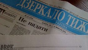 «Дзеркало тижня» не планує переходити на платний контент після припинення випуску газети – Юлія Самаєва