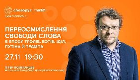 Пітер Померанцев прочитає у Києві лекцію про свободу слова в епоху ботів, Путіна та Трампа
