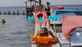 В Україні запустили нове видання «О, Море.Сity»