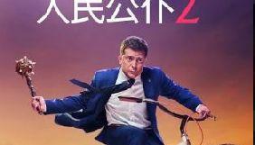 Фільм «Слуга народу 2» став найкращим іноземним фільмом на фестивалі в Китаї