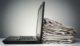 Електронний архів української друкованої преси зібрав на одному сайті понад 6 тис. номерів газет