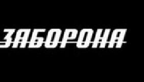 «Заборона» оголосила конкурс на посаду виконавчого директора