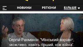 НСТУ запустила новий сайт «Суспільне Новини»