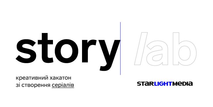 StarLightMedia оголосила набір на креативний хакатон зі створення серіалів