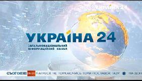 Канал «Україна 24» розпочав технічне мовлення
