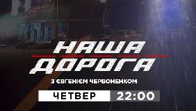 На NewsOne відбудеться прем'єра нового проєкту з Євгенієм Червоненком