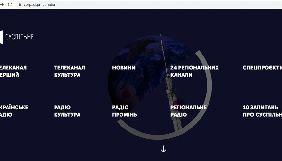 НСТУ запустила оновлений корпоративний сайт