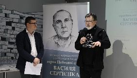 У Києві вручили нагороди переможцям премії імені Василя Сергієнка (ФОТО, ВІДЕО)