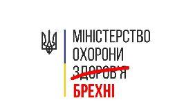 Працівниця МОЗ розповіла, як нове керівництво видаляло згадки про Уляну Супрун