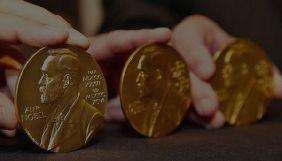 «UA: Перший» та «UA: Культура» упродовж 5 годин показуватимуть наживо вручення Нобелівської премії