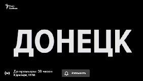 «Радіо Свобода» покаже документальний фільм про життя окупованого Донецька
