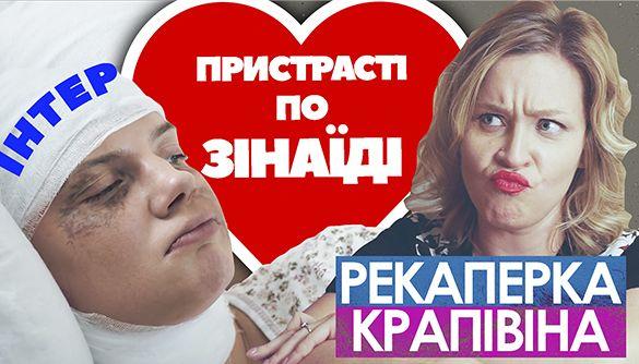 «Пристрасті по Зінаїді» - «іспанський стид» від телеканалу «Інтер»